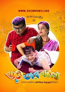 Bari Tar Bangla Full Movie Download