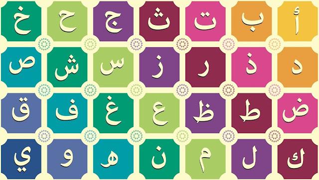 7 طرق رائعة جدا لتعليم الحروف العربية للأطفال