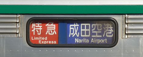 消滅した3600形3618F芝山塗装車の特急 成田空港行き