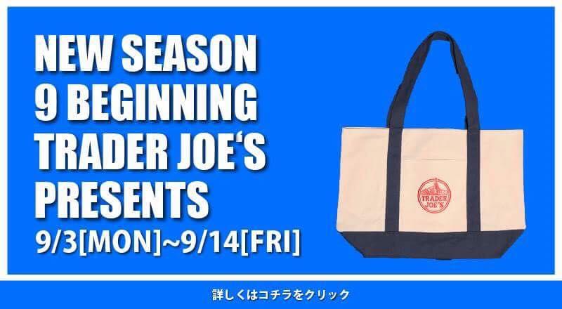 http://nix-c.blogspot.com/2018/09/new-season-beginning-trader-joespresent.html