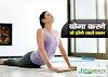 13 तरीके योग के - जो आपके स्वास्थ्य में चमत्कारिक सुधार ला सकते मात्र 15 दिनो में