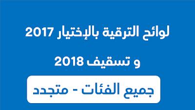 لوائح المترقين بالإختيار 2017 و التسقيف 2018 - جميع الفئات