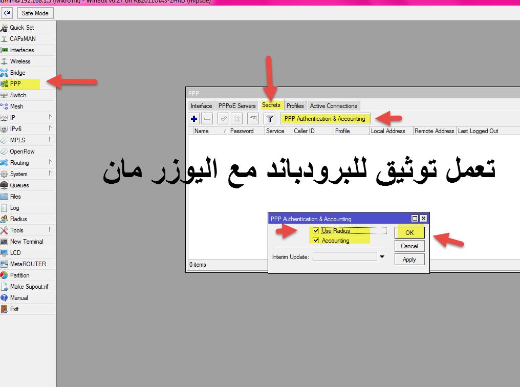 ميكروتيك العرب