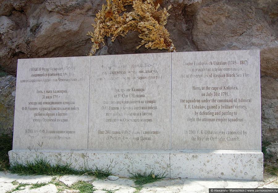 Мемориальная плита в честь Сражения при Калиакрии