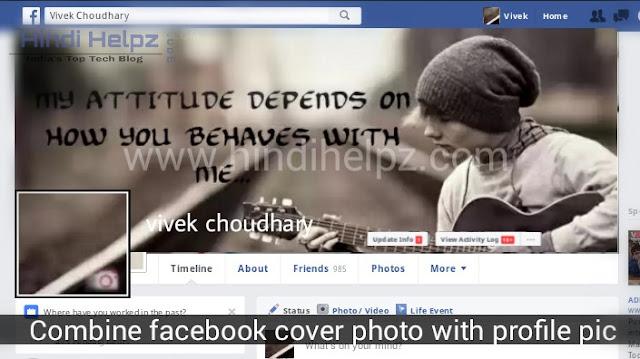 Facebook me profile photo aur cover photo ko merge kaise kare