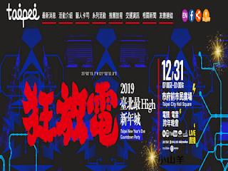 跨年演唱會2019
