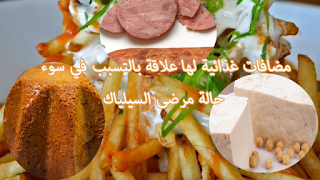 """مضافات غذائية لها علاقة بالتسبب في مرض السيلياك """" الداء الذلاقي"""" أو الداء البطني"""