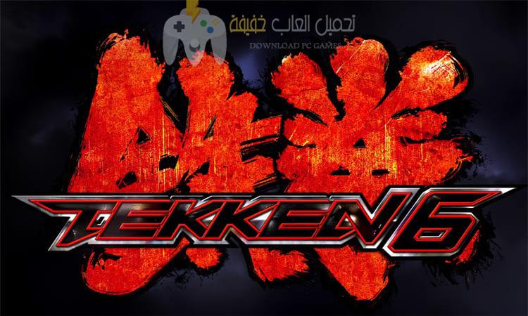 تحميل لعبة تيكن 6 Tekken للكمبيوتر بحجم صغير من ميديا فاير