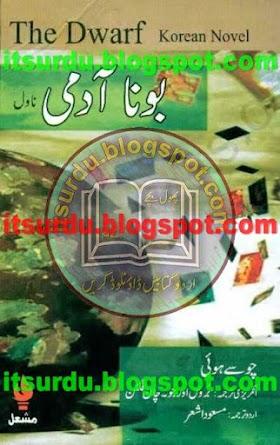 Bona Admi By Masood Ashar Mashal Books