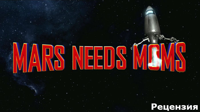 Тайна красной планеты (Мами застрягли на марсі) 2011. Рецензия / Mars Needs Moms!