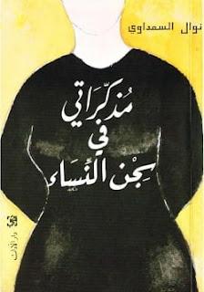 تحميل كتاب مذكراتي في سجن النساء pdf - نوال السعداوي