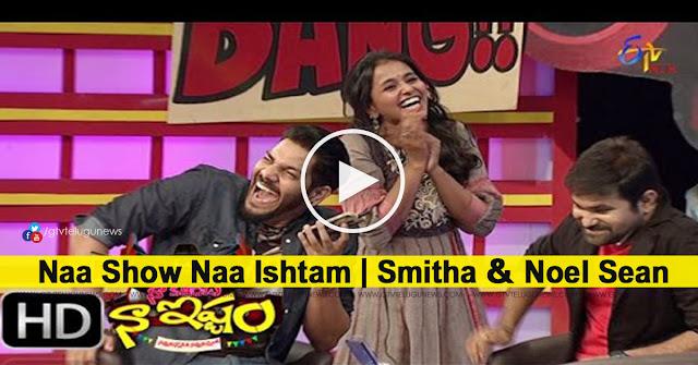 Naa Show Naa Ishtam | Smitha & Noel Sean