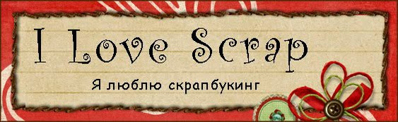 http://blog-ilovescrap.blogspot.ru/2014/06/blog-post_4.html