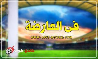 في العارضة بث مباشر   مباريات اليوم لايف موقع في العارضة fel3arda