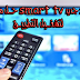 حــل مشكل تطبيق smart tv و طرح كود جديد لتشغــيل التطبيــق