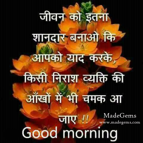 Good Morning Hindi Sms Message, Quotes with Whatsapp DP