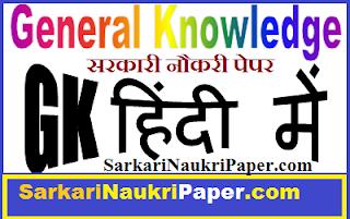 chemistry gk hindi