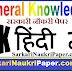 Latest General Knowledge (GK) Quiz Questions Online Free