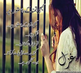 tamanna picture ghazal