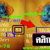 มาแล้ว...เลขเด็ดงวดนี้ 3ตัวตรงๆ หวยทำมือ อิหยังวา งวดวันที่ 16/3/60