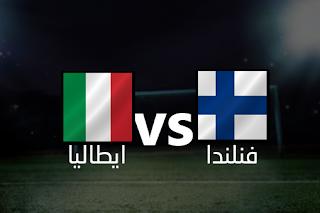 اون لاين مشاهدة مباراه ايطاليا وفنلندا 8-9-2019 بث مباشر في التصفيات المؤهله ليورو 2020 اليوم بدون تقطيع