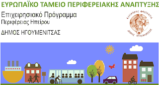 «Το Όραμα της πόλης μας - Παρουσίαση Προκαταρκτικών Σεναρίων Διαχείρισης της Κινητικότητας»