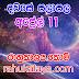 රාහු කාලය | ලග්න පලාපල 2020 | Rahu Kalaya 2020 |2020-04-11