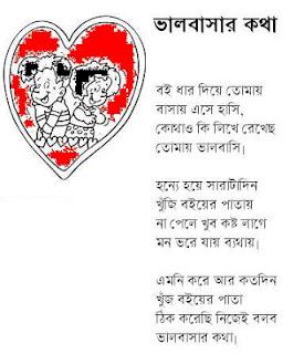 Bangla Bhalobashsar Kobita