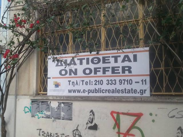 """Το ΤΑΙΠΕΔ ξαναβγάζει στο """"σφυρί"""" το κτίριο στη Β.Κωνσταντίνου στο Ναύπλιο"""