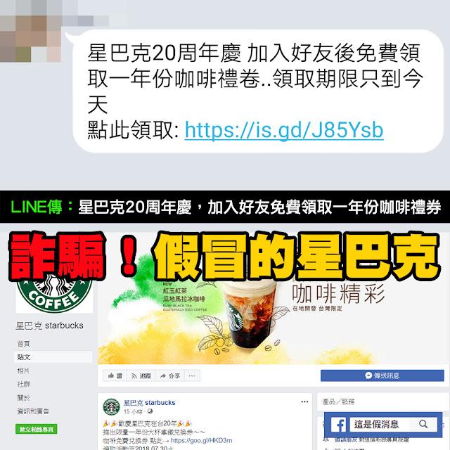 星巴克 詐騙 20 週年 一年份 咖啡 LINE 臉書