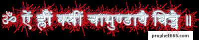 3D Image of Om Aim Hrim Klim Chamundaye Vichche -3