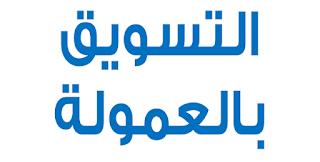 مواقع افليت عربية,التسويق بالعمولة جوميا,التسويق بالعمولة امازون, شبكات التسويق بالعمولة,ebay affiliate شرح,مواقع التسويق بالعمولة,التسويق بالعمولة لأصحاب المواقع,التسويق بالعمولة سوق كوم,انشاء موقع افلييت,التسويق بالعمولة لأصحاب المواقع دليل شامل 2019 خطوة بخطوة,مواقع الربح من الانترنت باللغة العربية,مواقع الربح من الانترنت باللغة العربية 2018,كيفية ربح المال من الانترنت للمبتدئين 2018,التسويق بالعمولة في السعودية,كيفية الربح من الانترنت للمبتدئين 2017,الربح من الانترنت 2018,كيف تربح من الانترنت عن طريق الاعلانات,التسويق بالعمولة سوق كوم,مواقع التسويق بالعمولة,التسويق بالعمولة امازون,التسويق بالعمولة جوميا,التسويق بالعمولة سوق كوم,كورس التسويق بالعمولة,شبكات التسويق بالعمولة,التسويق بالعمولة نمشي,التسويق بالعمولة فى مصر,التسويق الالكتروني,التسويق الالكتروني pdf,التسويق الشبكي,التسويق pdf,التسويق ppt, التسويق_الذكي ,التسويق_الإلكتروني ,التسويق_الرقمي, التسويق,marketing, التسويق,التسويق,التسويق_الالكتروني ,التسويق_بالعموله,التسويق بالعمولة للمبتدئين,التسويق بالعمولة لأصحاب المواقع,التسويق بالعمولة جوميا,التسويق بالعمولة امازون,التسويق بالعمولة سوق,التسويق بالعمولة نون,التسويق بالعمولة pdf,التسويق بالعمولة مع جوميا,التسويق بالعمولة من امازون,التسويق بالعمولة يوتيوب,يستخدم التسويق بالعمولة بشكل واسع ترويج المدونات الشخصية,,8 طرق التسويق بالعمولة والنجاح الافلييت والحصول على عمولات وأرباح,هل التسويق بالعمولة حرام,نظام التسويق بالعمولة,نسبة التسويق بالعمولة,نصائح التسويق بالعمولة,التسويق بالعموله من سوق,التسويق بالعمولة موقع,تسويق منتجات بالعمولة,كتاب علم التسويق بالعمولة من البداية وحتي الاحتراف,دورة احتراف التسويق بالعمولة مع الأستاذ سفيان,التسويق بالعمولة لموقع خمسات,التسويق بالعمولة لسوق,التسويق بالعمولة كليك بانك,التسويق بالعمولة سوق كوم,برنامج التسويق بالعمولة سوق كوم,كورس التسويق بالعمولة,كتاب التسويق بالعمولة,كيفية التسويق بالعمولة,التسويق بالعمولة في خمسات,التسويق بالعمولة في سوق,التسويق بالعمولة فيس بوك,شركات التسويق بالعمولة فى مصر,فكرة التسويق بالعمولة,,تجربتي في التسويق بالعمولة,التسويق بالعموله على الانترنت,عيوب التسويق بالعمولة,طرق التسويق بالعمولة,التسويق