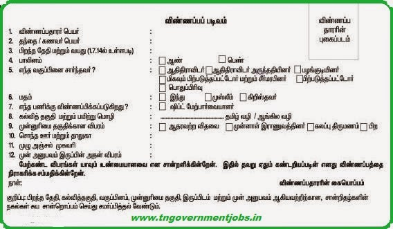 Tamilnadu Handlooms and Textiles Department Recruitments (www.tngovernmentjobs.in)