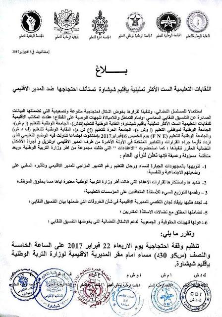 بلاغ النقابات التعليمية الست احتجاجا على المدير الإقليمي لمديرية شيشاوة