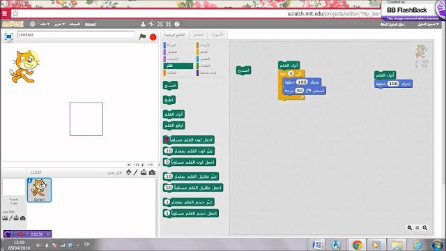 تحميل برنامج سكراتش Scratch 2 بالعربي للكمبيوتر مجاناً