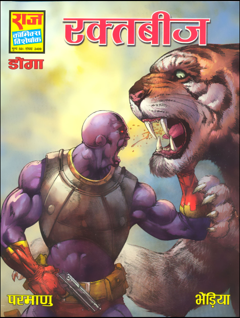 Free Download Hindi Comics Multi-Stares-1245