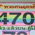 หวยคนอุตรดิตถ์ 3ตัว-2ตัวบน-ล่าง-คู่โต๊ด งวด 30/12/60
