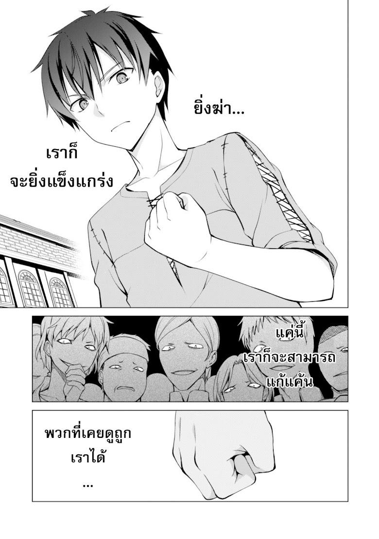Boshoku no berserk - หน้า 13