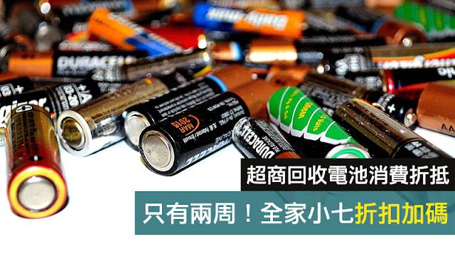 全家 7-11 便利商店 統一超商 電池 回收 折抵 加碼 活動