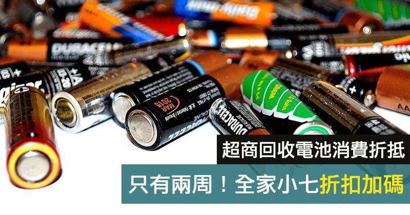 【政策】全家和7-11電池回收消費折抵加碼開跑!兩周超商活動   MyGoPen