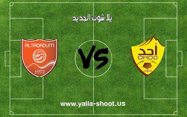 اهداف مباراة أحد والتقدم اليوم 15-1-2019 كأس خادم الحرمين الشريفين
