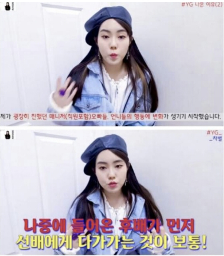 K Pop K Fans Ex Trainee Of Yg Talks About Why She Left Yg