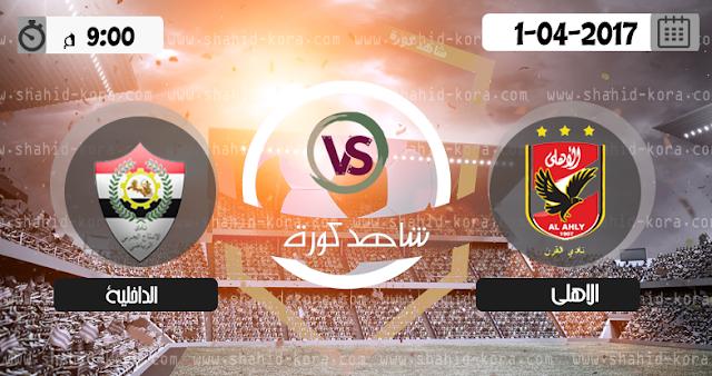 نتيجة مباراة الأهلي والداخلية اليوم بتاريخ 01-04-2017 الدوري المصري