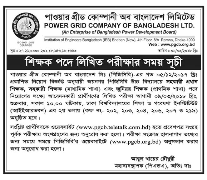 Power Grid Company of Bangladesh Limited (PGCBL) Assistant Head Teacher and Junior Teacher Written Test Date, Seat Plan and Exam Center