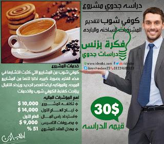 دراسه جدوي مشروع  كوفي شوب لتقديم المشروبات الساخنه والبارده
