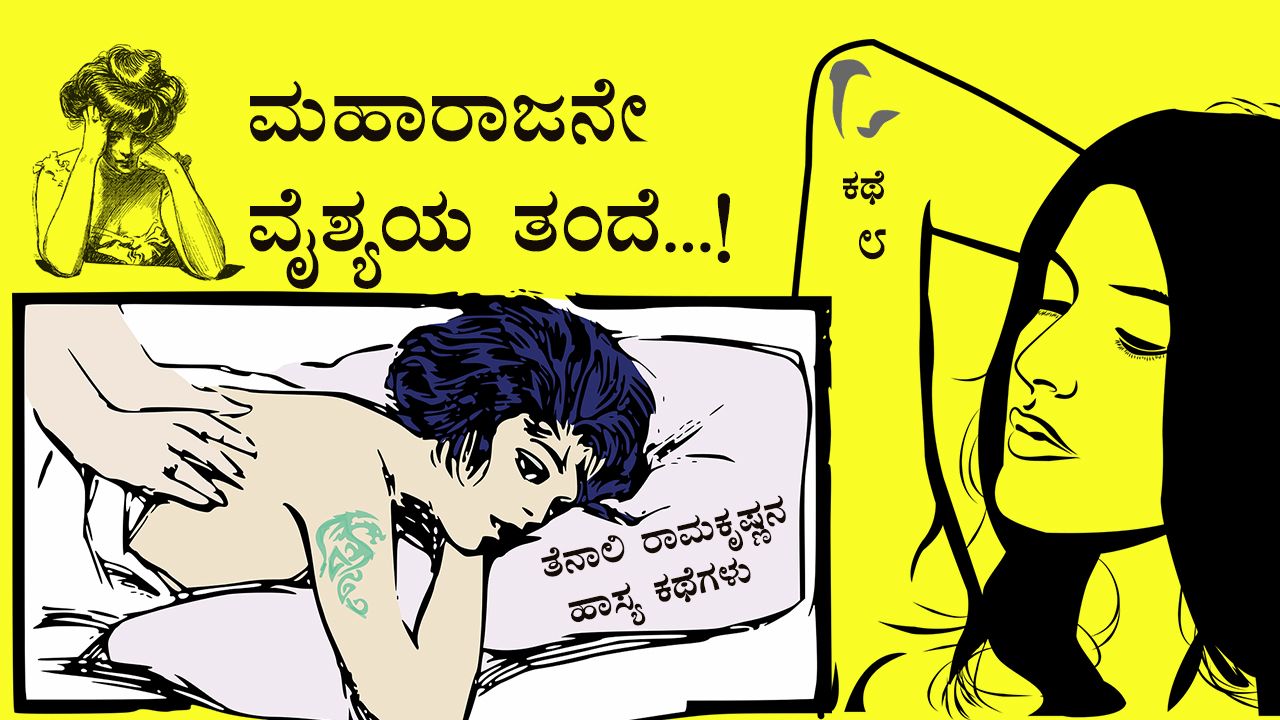 ಮಹಾರಾಜನೇ ಎಲ್ಲರ ತಂದೆ : ತೆನಾಲಿ ರಾಮಕೃಷ್ಣನ ಹಾಸ್ಯ ಕಥೆಗಳು - Stories of Tenali Ramkrishna in Kannada