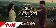 Rilis Teaser Pertama Drakor 'Memories of the Alhambra'