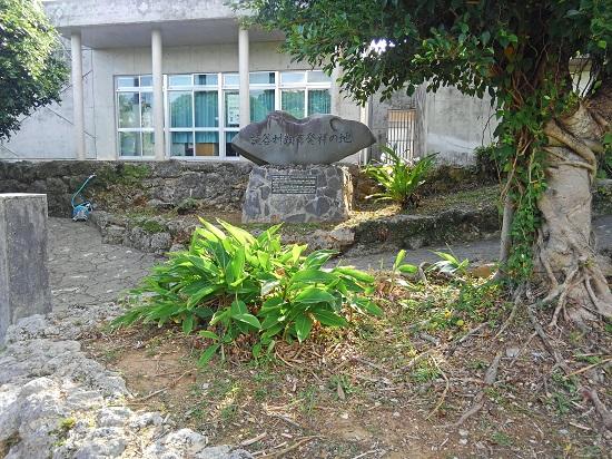 読谷村教育発祥の地碑の写真