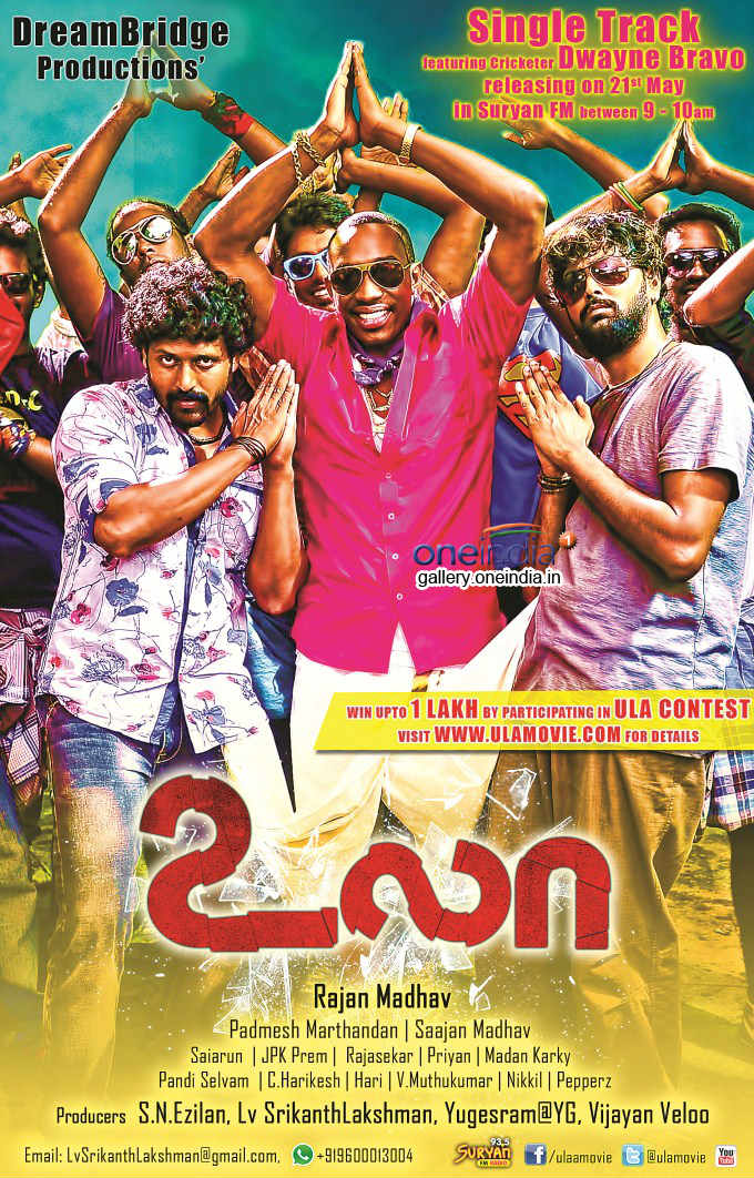 Vidharth, Ajmal, Gayathrie, Radhika, tamil, movie Ula 2017 wiki, full star-cast, Release date, Actor, actress, Song name, photo, poster, trailer, wallpaper