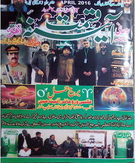 Aaina E Qismat April 2016, read online or download free Urdu magazine astrology magazine having many predictions of future about politics of Pakistan and world.